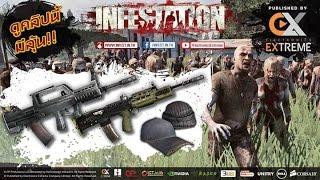 Live : Infestation Thailand 2/10/2558
