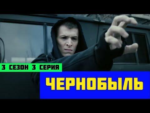 Чернобыль: зона отчуждения. Финал 3 серия | Чернобыль 3 сезон 3 серия анонс и дата выхода
