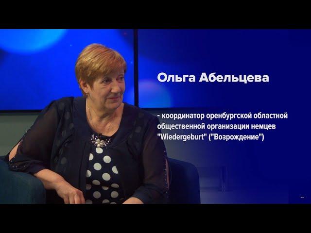Национальный аспект. Ольга Абельцева