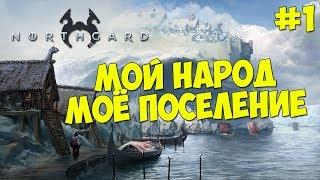 Northgard - Прохождение #1 МОЙ НАРОД, МОЁ ПОСЕЛЕНИЕ!
