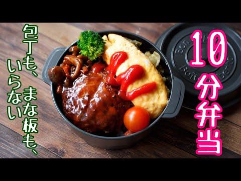 【10分で作るお弁当】〜オムハンバーグココット弁当〜包丁もまな板もいらない!!