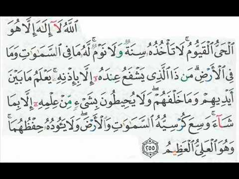 Ayat Al Kursy Sudais