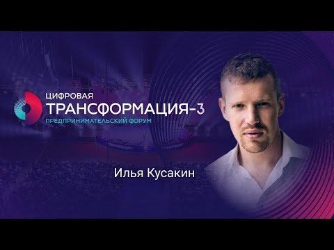 Бизнес технологии| Илья Кусакин |ТРАНСФОРМАЦИЯ 3| Университет СИНЕРГИЯ