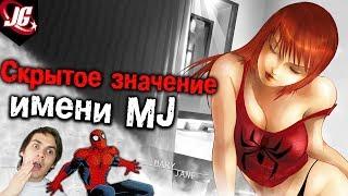 СЕКРЕТНОЕ ЗНАЧЕНИЕ ИМЕНИ МЭРИ ДЖЕЙН! Ориджин горячей девушки Человека-Паука