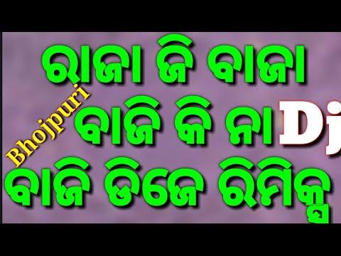A Raja Ji Baja Baji ki Na Baji Bhojpuri Dj Remix By Appu