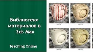 Использование библиотеки материалов в 3ds Max