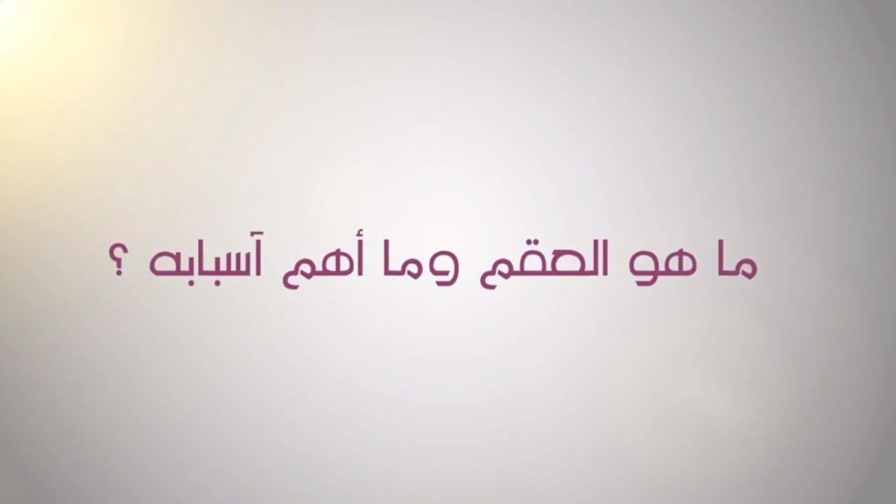 أهم أسباب العقم وطرق العلاج لقاء مع أطباء مستشفيات د سليمان الحبيب Youtube