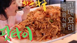 [고매요리] 새우 팍팍 넣고 태국 팟타이 만들어먹기! …