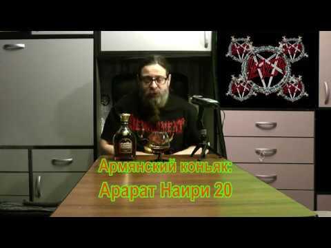 АлкоСкот №8 - Коньяк армянский Арарат Наири 20 лет
