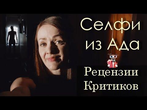 Кадры из фильма Селфи из ада