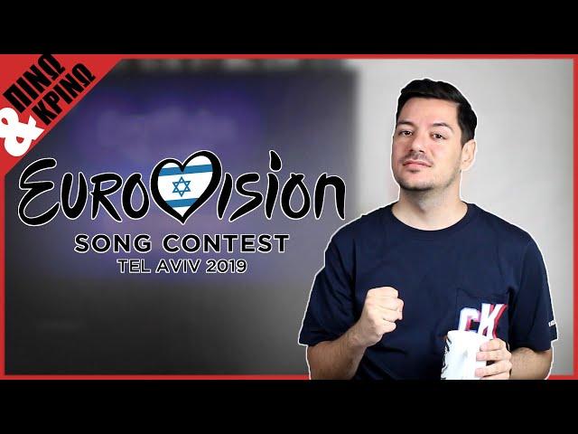 ΠΙΝΩ & ΚΡΙΝΩ: EUROVISION 2019