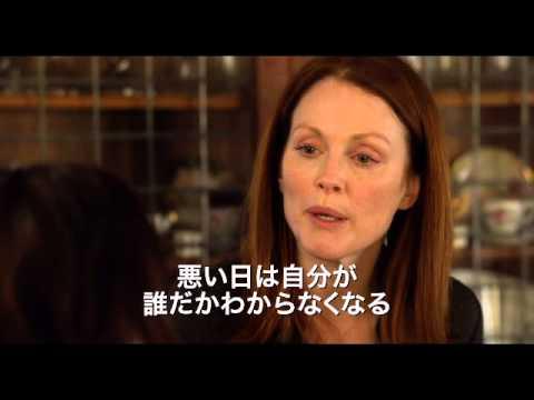 【映画『アリスのままで』予告編】アカデミー賞主演女優賞受賞!家族との絆を描く感動の物語。