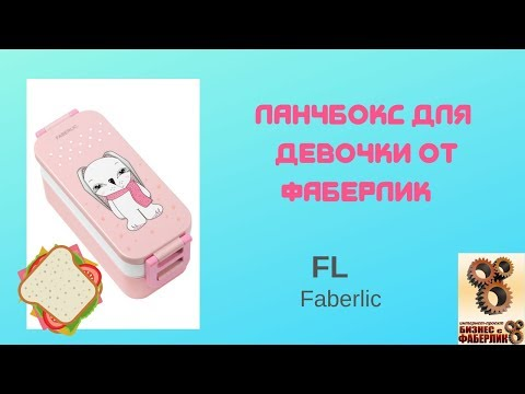 Ланчбокс от Фаберлик