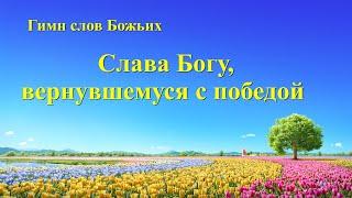 Песни прославления Бога« Слава Богу, вернувшемуся с победой» (Текст песни)