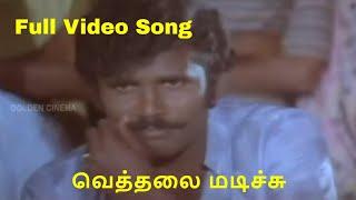 வெத்தலை மடிச்சு |  மண்ணுக்கேத்த பொண்ணு | Vethalai Madichu | Mannuketha Ponnu | Full Video Song.