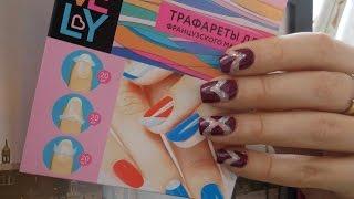 How to: Nail Stencils from Fix Price - Дизайн ногтей с трафаретами Fix Price