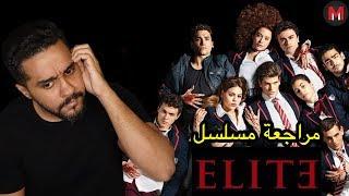 مراجعة مسلسل Elite
