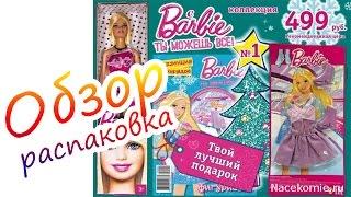 [Огляд-розпакування] журнал ◀З Барбі ти можеш все▶ нр.1 ''Фігуристка''