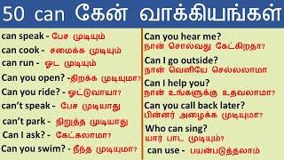 ஆங்கிலத்தில் பேச | can கேன் வாக்கியங்கள்| தமிழ் | 50 Can sentences in tamil | #Spokenenglishintamil screenshot 5