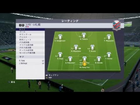 北海道コンサドーレ札幌 試合日程
