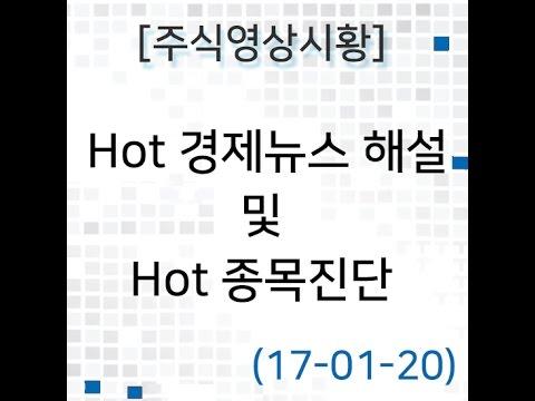 [2017-01-20 주식시황] 부자아빠의 금융뉴스 해설과 인기종목(DSR제강/한진해운/서한) 진단!