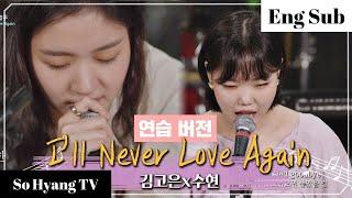 Lee Suhyun (이수현) & Kim Go Eun (김고은) - I'll Never Love Again (Practice Ver.)   Begin Again 3