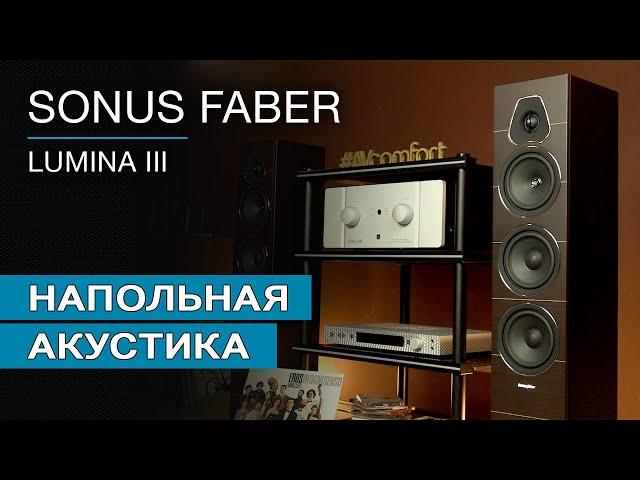 Обзор напольной акустики SONUS FABER Lumina III