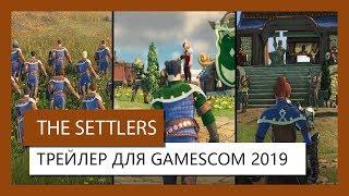 THE SETTLERS - ТРЕЙЛЕР ДЛЯ GAMESCOM 2019
