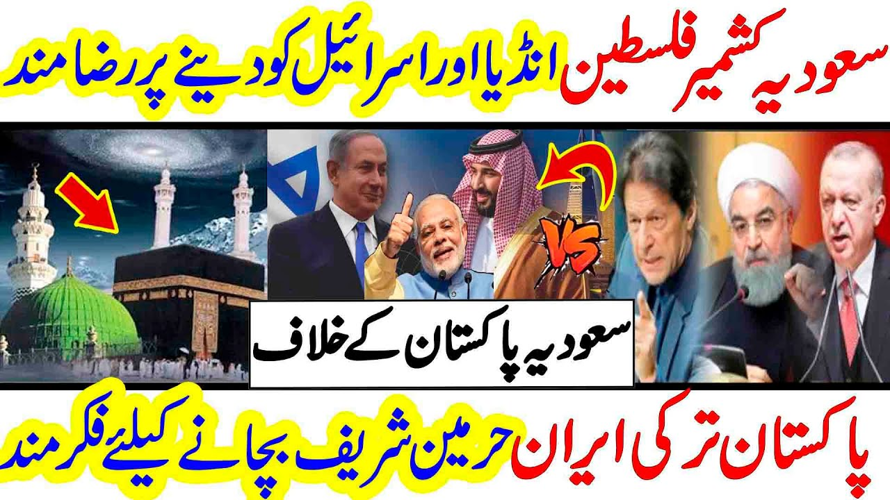 Saudi Arab Stop Oil Supply to Pakistan After Imran khan Govt Threatens to Split OIC | Cover Point