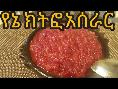 "#konjo Tube#kitfo#tibse#dulet#Ethiopian Food ""How To Make Kitfo"" የክትፎ አሰራር"