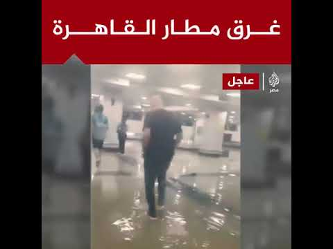 ???? شاهد| غرق صالات مطار #القاهرة الدولي بمياه الأمطار وتعثر حركة المسافرين بداخله  - نشر قبل 2 ساعة