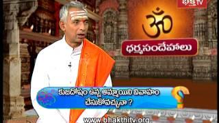 Dharma sandehalu | Hanuman Tamalapaku Puja Vidhi | Annadanam Chidambara Sastry (Epi 373 | P1)
