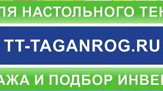 Чередниченко - Таран / Кубок Ростовской обл. финал, команды