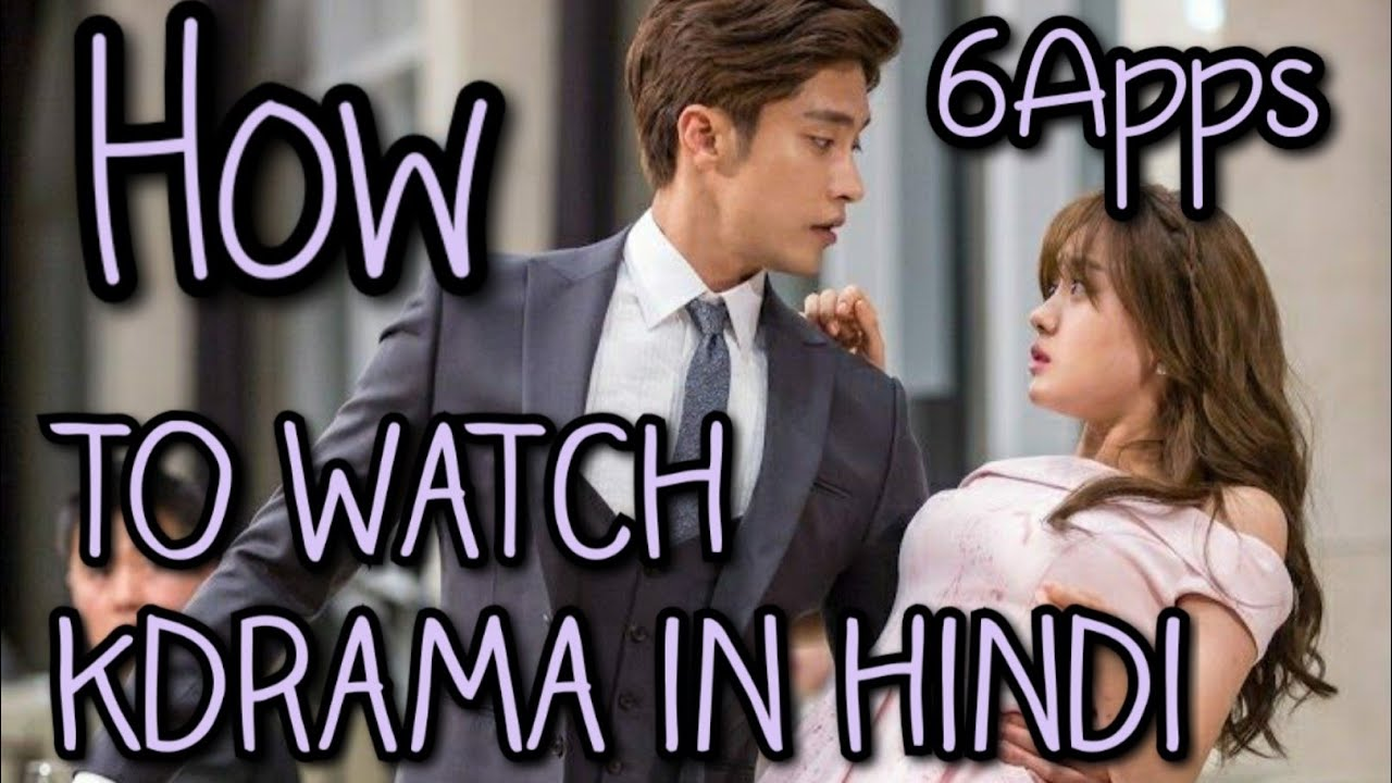 Download Top 6 App for Korean drama in Hindi dubbed || The Lazy Brain || Korean drama ||online app for kdrama