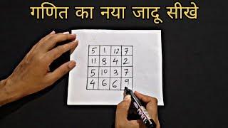 गणित का नया जादू सीखे || New Math Magic Trick revealed : in Hindi || Magic Zone