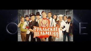 Уральские пельмени 2019 про почту