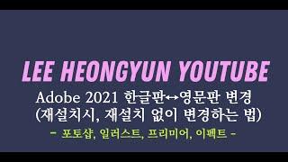 어도비 2021 한글판↔영문판 변경(재설치시, 재설치 …