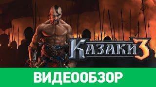 Обзор игры Казаки 3 / Cossacks 3