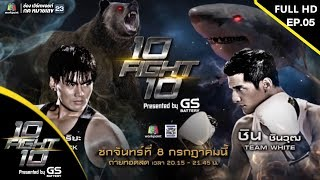 10 Fight 10 | EP.05 | ฮั่น อิสริยะ VS ชิน ชินวุฒ | 8 ก.ค.62 Full HD