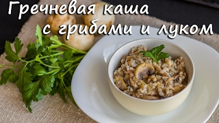 Гречневая каша с грибами и луком! Buckwheat cereal with mushrooms and onions! ПП рецепты. Video 2017