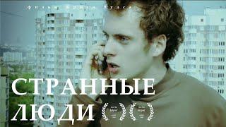 Странные люди (короткометражный фильм)