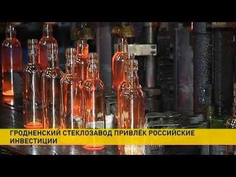 Гродненский стеклозавод привлёк российские инвестиции