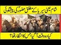 Prediction of Hazrat Muhammad saw About Syria Urdu Hindi