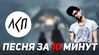 Песня в стиле ЛСП за 10 минут НА КОЛЕНКЕ