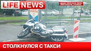 Инспектор ДПС на служебном мотоцикле столкнулся с такси в Москве(, 2015-05-24T15:38:35.000Z)