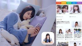 日向坂46 スマートニュース CM「動画」篇