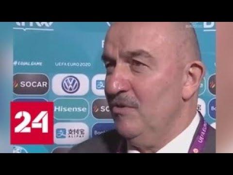 Евро-2020. Сборная России стартует в квалификации матчем в Бельгии - Россия 24