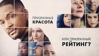 Призрачная красота: обзор фильма