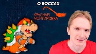 Красная Монтировка —О боссах