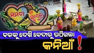 Women Cancels Wedding After Seeing Groom Fully Drunk in Sambalpur, Odisha